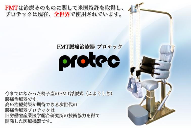 FMT腰痛治療器プロテック
